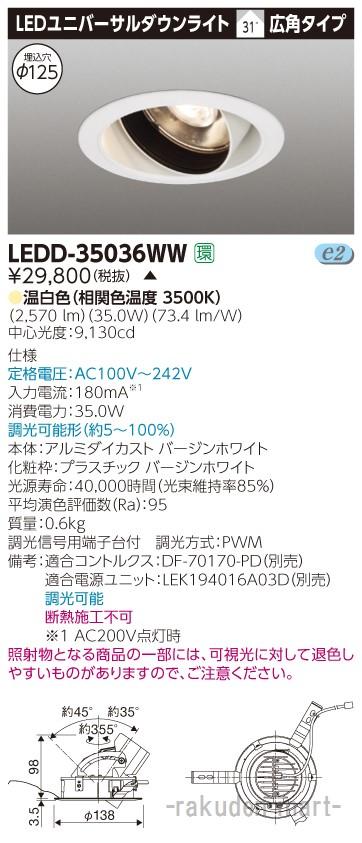 (送料無料)東芝ライテック LEDD-35036WW ユニバーサルDL3500白塗Ф125