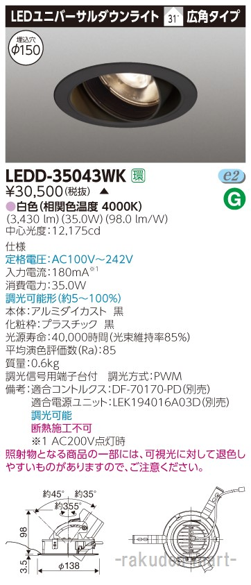 (送料無料)東芝ライテック LEDD-35043WK ユニバーサルDL3500黒塗Φ150