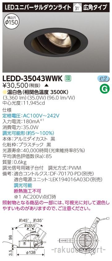 (送料無料)東芝ライテック LEDD-35043WWK ユニバーサルDL3500黒塗Φ150