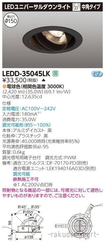 (送料無料)東芝ライテック LEDD-35045LK ユニバーサルDL3500黒塗Φ150