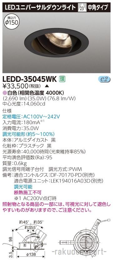 (送料無料)東芝ライテック LEDD-35045WK ユニバーサルDL3500黒塗Φ150