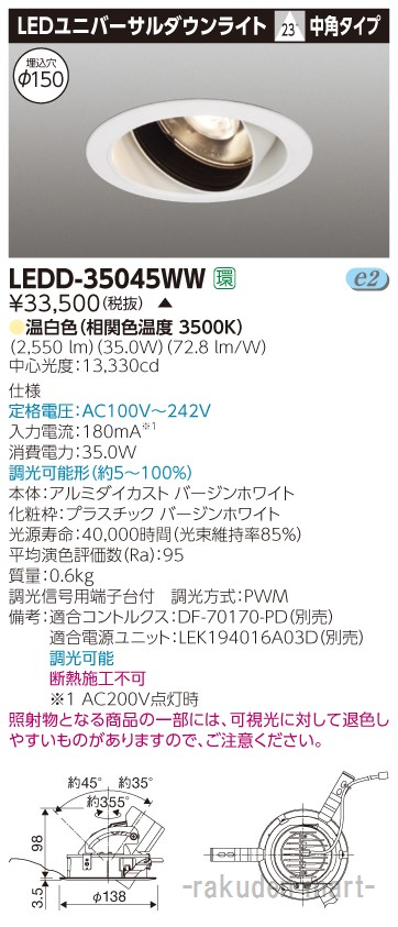 (送料無料)東芝ライテック LEDD-35045WW ユニバーサルDL3500白塗Φ150