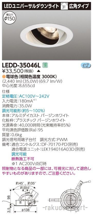 (キャッシュレス5%還元)(送料無料)東芝ライテック LEDD-35046L ユニバーサルDL3500白塗Φ150
