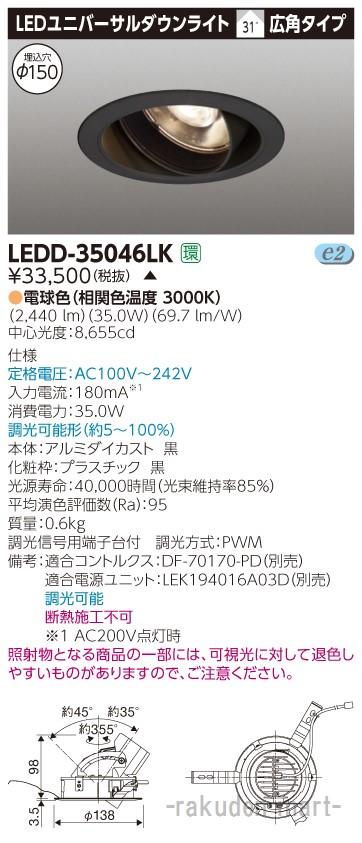 (キャッシュレス5%還元)(送料無料)東芝ライテック LEDD-35046LK ユニバーサルDL3500黒塗Φ150