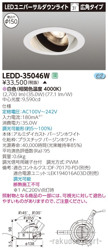(送料無料)東芝ライテック LEDD-35046W ユニバーサルDL3500白塗Φ150