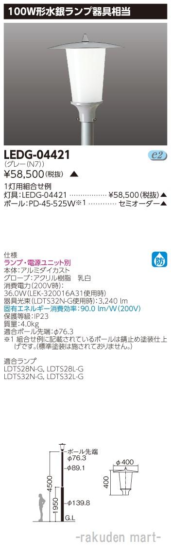 (送料無料)東芝ライテック LEDG-04421 LED街路灯