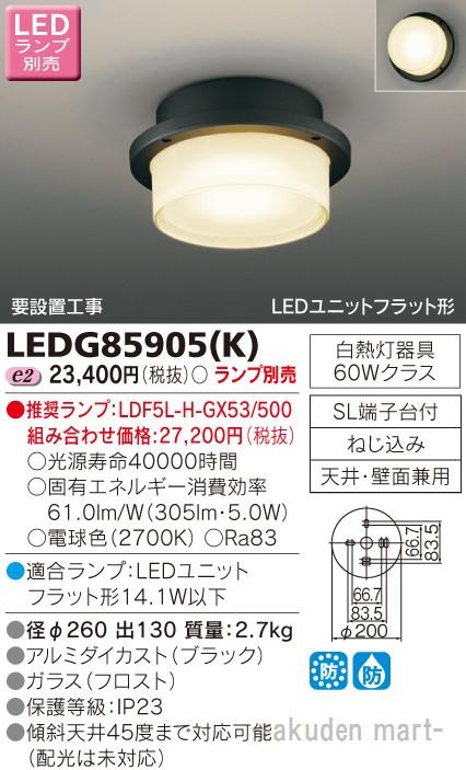 (キャッシュレス5%還元)(送料無料)東芝ライテック LEDG85905(K) LEDアウトドアシーリングランプ別売