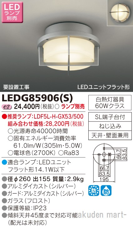 (キャッシュレス5%還元)(送料無料)東芝ライテック LEDG85906(S) LEDアウトドアシーリングランプ別売