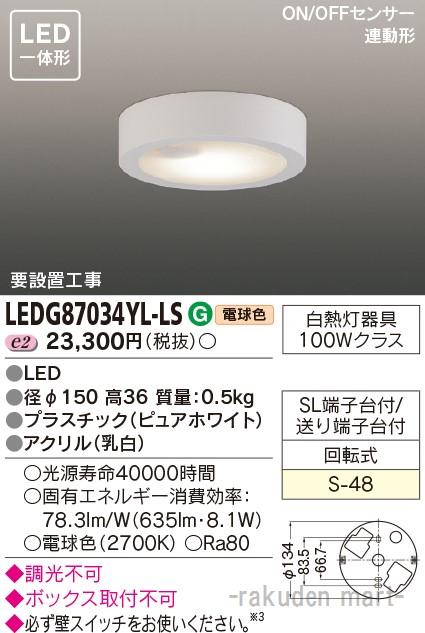 (送料無料)東芝ライテック LEDG87034YL-LS LED小形シーリングライト