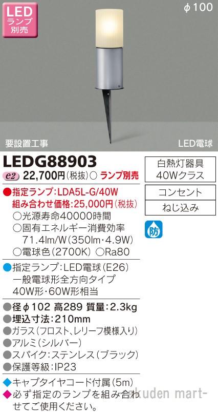 (キャッシュレス5%還元)(送料無料)東芝ライテック LEDG88903 LEDガーデンライト・門柱灯ランプ別