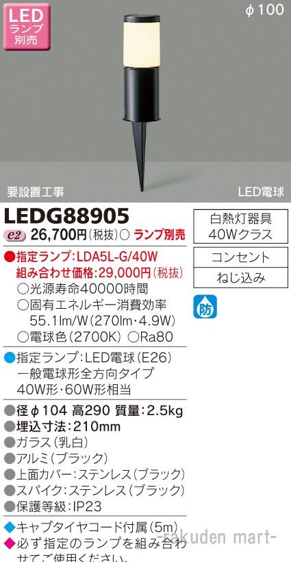 (キャッシュレス5%還元)(送料無料)東芝ライテック LEDG88905 LEDガーデンライト・門柱灯ランプ別