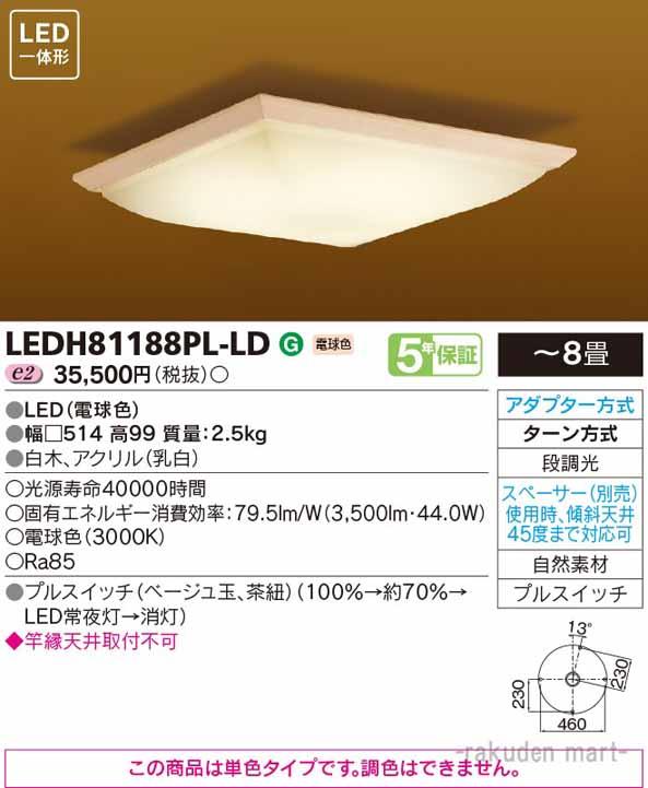 (キャッシュレス5%還元)(送料無料)東芝ライテック LEDH81188PL-LD LEDシーリングライト