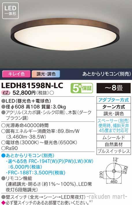 (キャッシュレス5%還元)(送料無料)東芝ライテック LEDH81598N-LC LEDシーリングライト リモコン別売