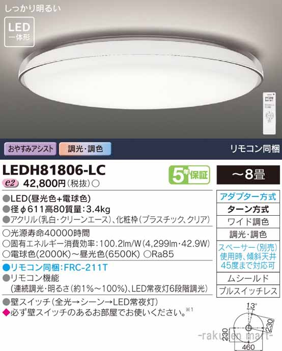 (キャッシュレス5%還元)(送料無料)東芝ライテック LEDH81806-LC LEDシーリングライト