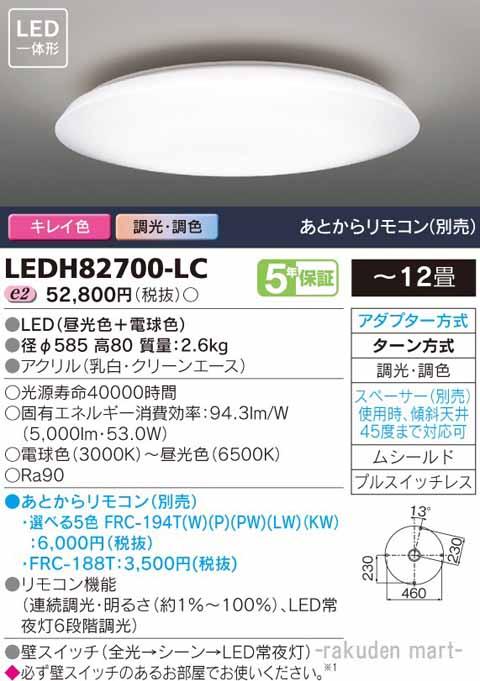(キャッシュレス5%還元)(送料無料)東芝ライテック LEDH82700-LC LEDシーリングライト リモコン別売