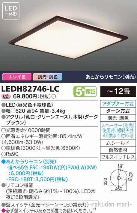 (送料無料)東芝ライテック LEDH82746-LC LEDシーリングライト リモコン別売