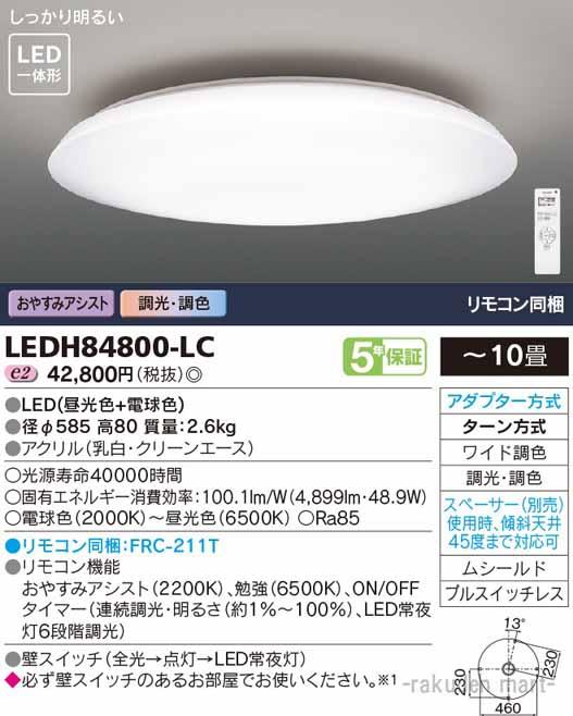 (キャッシュレス5%還元)(送料無料)東芝ライテック LEDH84800-LC LEDシーリングライト