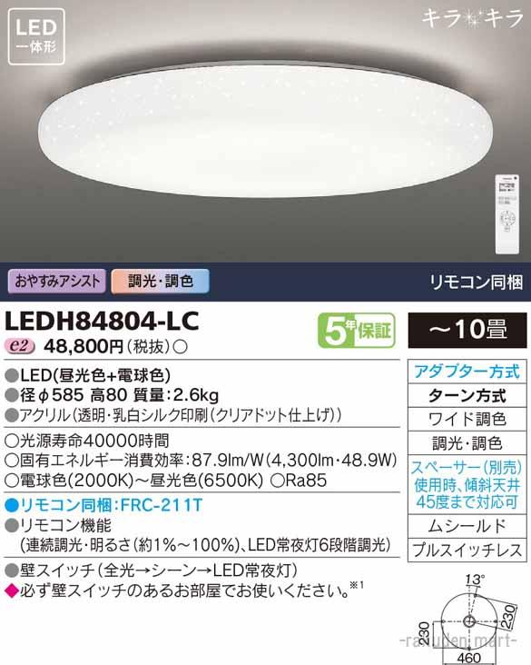 (送料無料)東芝ライテック LEDH84804-LC LEDシーリングライト