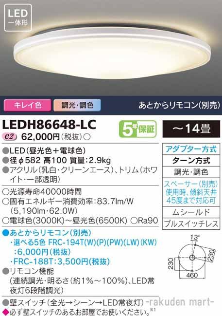 (送料無料)東芝ライテック LEDH86648-LC LEDシーリングライト リモコン別売