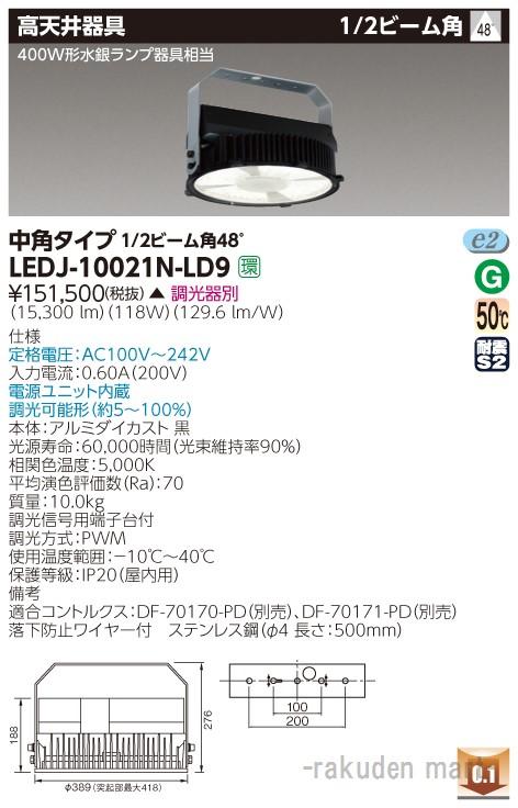 (キャッシュレス5%還元)(送料無料)東芝ライテック LEDJ-10021N-LD9 高天井器具丸形シリーズ