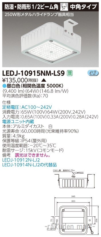 (送料無料)東芝ライテック LEDJ-10915NM-LS9 高天井(防湿・防雨)LED屋外器具