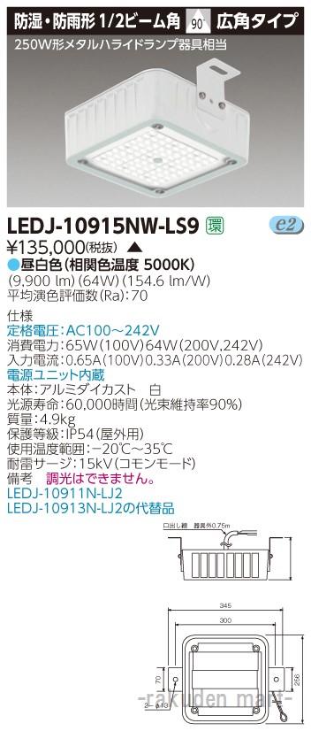 (キャッシュレス5%還元)(送料無料)東芝ライテック LEDJ-10915NW-LS9 高天井(防湿・防雨)LED屋外器具