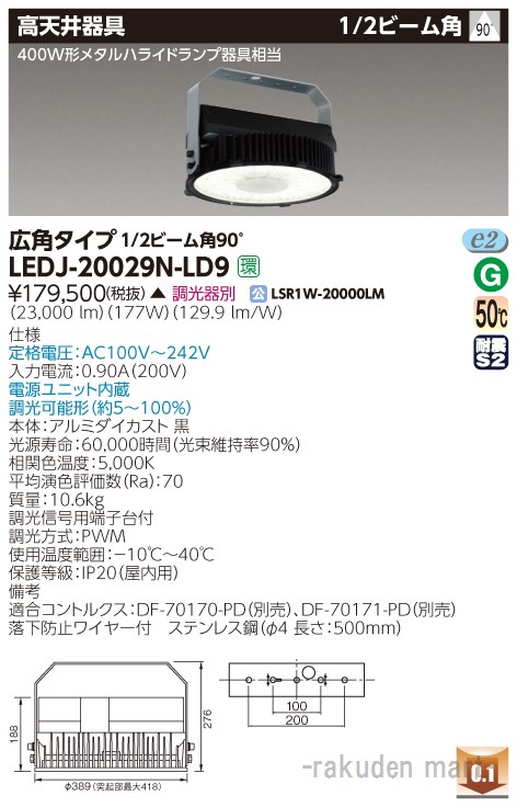 (キャッシュレス5%還元)(送料無料)東芝ライテック LEDJ-20029N-LD9 高天井器具丸形シリーズ