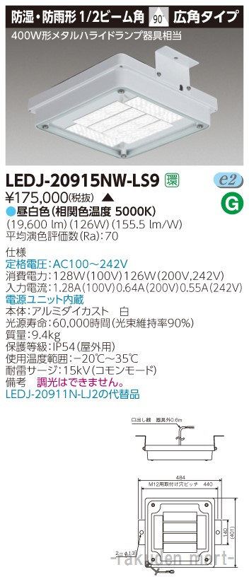 (キャッシュレス5%還元)(送料無料)東芝ライテック LEDJ-20915NW-LS9 高天井(防湿・防雨)LED屋外器具