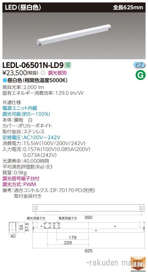 (キャッシュレス5%還元)(送料無料)東芝ライテック LEDL-06501N-LD9 屋内用器具ライン器具調光N色