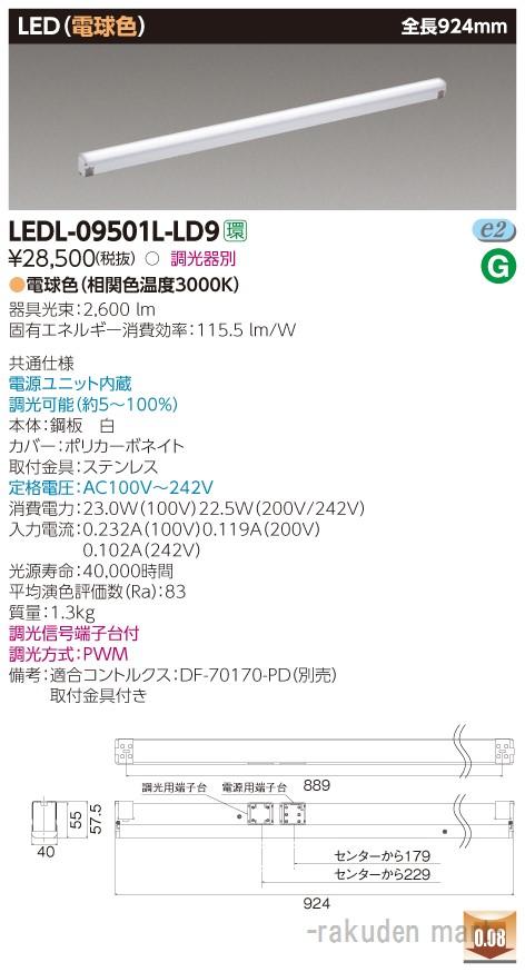 (キャッシュレス5%還元)(送料無料)東芝ライテック LEDL-09501L-LD9 屋内用器具ライン器具調光L色