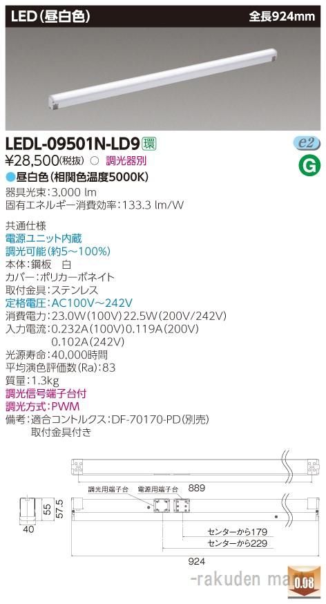 (送料無料)東芝ライテック LEDL-09501N-LD9 屋内用器具ライン器具調光N色