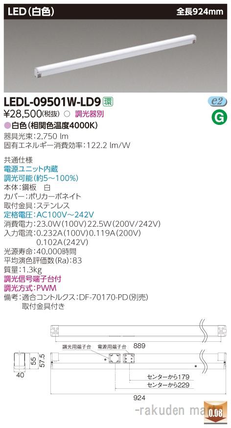 (送料無料)東芝ライテック LEDL-09501W-LD9 屋内用器具ライン器具調光W色
