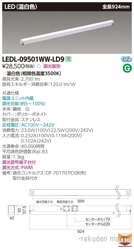 (キャッシュレス5%還元)(送料無料)東芝ライテック LEDL-09501WW-LD9 屋内用器具ライン器具調光WW色