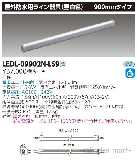 (送料無料)東芝ライテック LEDL-09902N-LS9 LEDライン器具