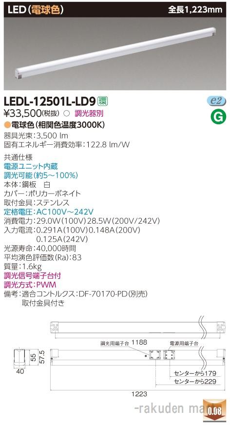 (送料無料)東芝ライテック LEDL-12501L-LD9 屋内用器具ライン器具調光L色