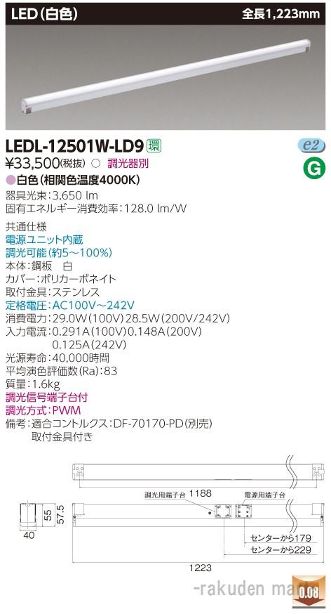 (キャッシュレス5%還元)(送料無料)東芝ライテック LEDL-12501W-LD9 屋内用器具ライン器具調光W色
