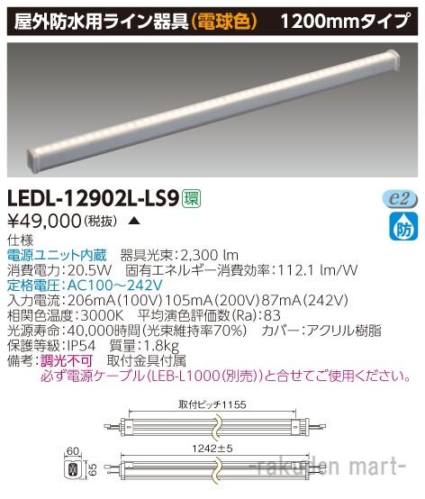 (キャッシュレス5%還元)(送料無料)東芝ライテック LEDL-12902L-LS9 LEDライン器具