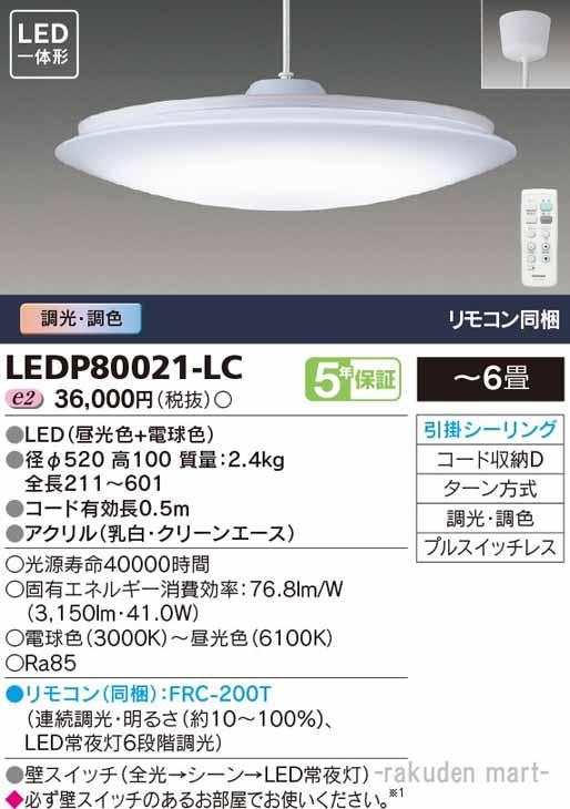 (キャッシュレス5%還元)(送料無料)東芝ライテック LEDP80021-LC LEDペンダント