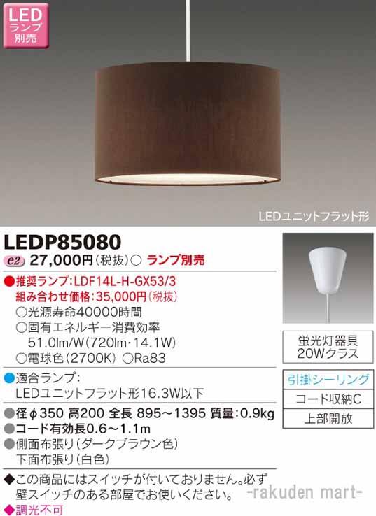 (送料無料)東芝ライテック LEDP85080 LED小形ペンダント(ランプ別売)