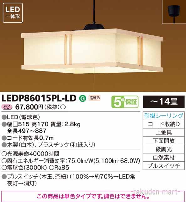 (送料無料)東芝ライテック LEDP86015PL-LD LEDペンダント