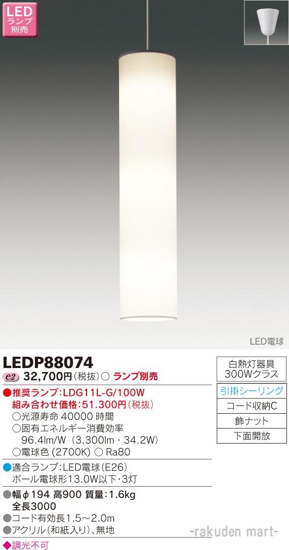 (送料無料)東芝ライテック LEDP88074 LED小形ペンダント(ランプ別売)