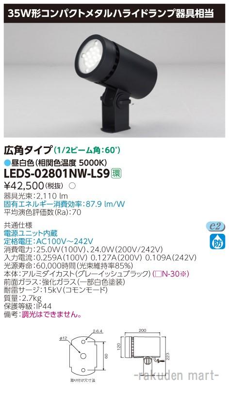 (送料無料)東芝ライテック LEDS-02801NW-LS9 LEDスポットライト
