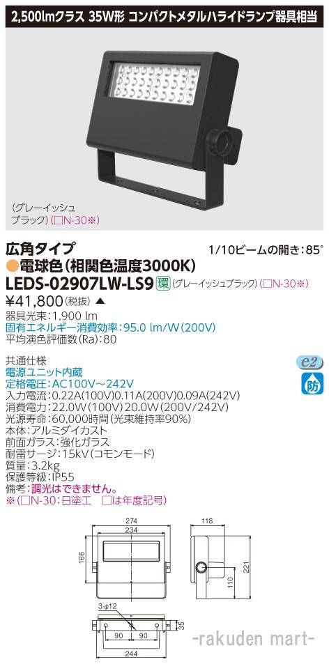 (キャッシュレス5%還元)(送料無料)東芝ライテック LEDS-02907LW-LS9 LED小形投光器
