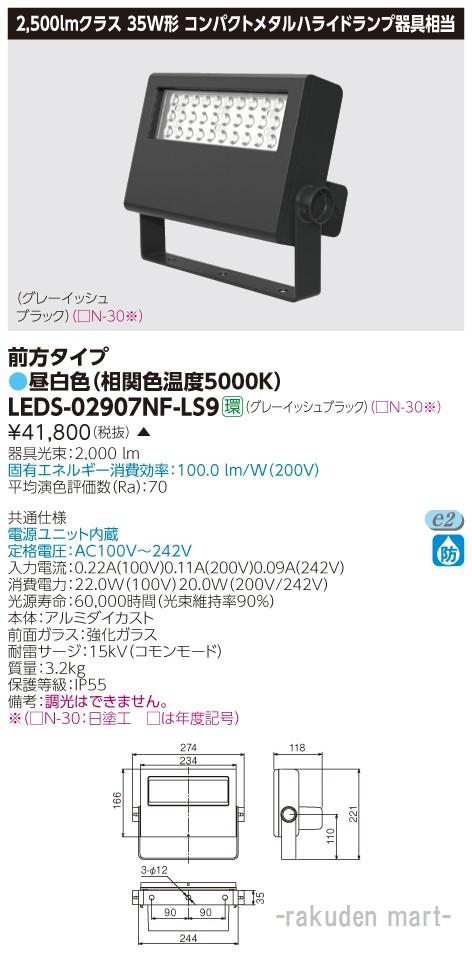 (キャッシュレス5%還元)(送料無料)東芝ライテック LEDS-02907NF-LS9 LED小形投光器