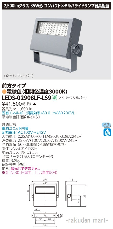 (キャッシュレス5%還元)(送料無料)東芝ライテック LEDS-02908LF-LS9 LED小形投光器