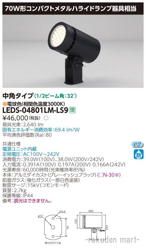 (送料無料)東芝ライテック LEDS-04801LM-LS9 LEDスポットライト