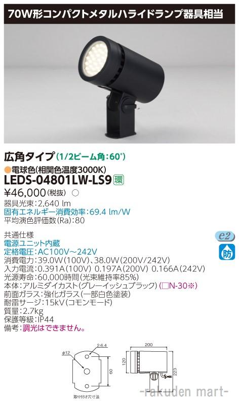 (送料無料)東芝ライテック LEDS-04801LW-LS9 LEDスポットライト