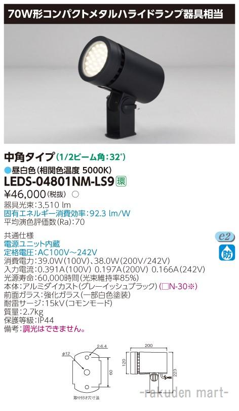 (送料無料)東芝ライテック LEDS-04801NM-LS9 LEDスポットライト