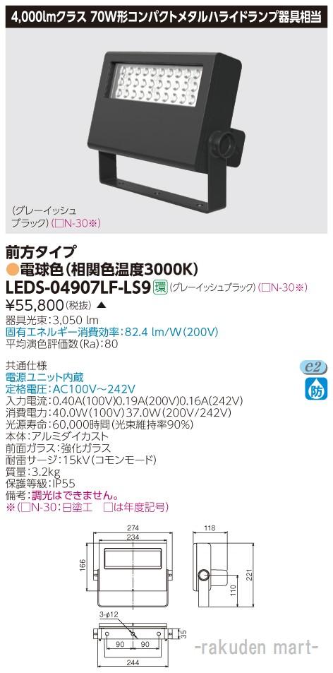 (送料無料)東芝ライテック LEDS-04907LF-LS9 LED小形投光器