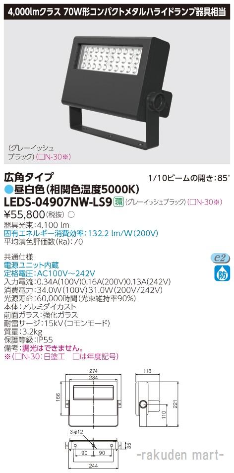 (キャッシュレス5%還元)(送料無料)東芝ライテック LEDS-04907NW-LS9 LED小形投光器